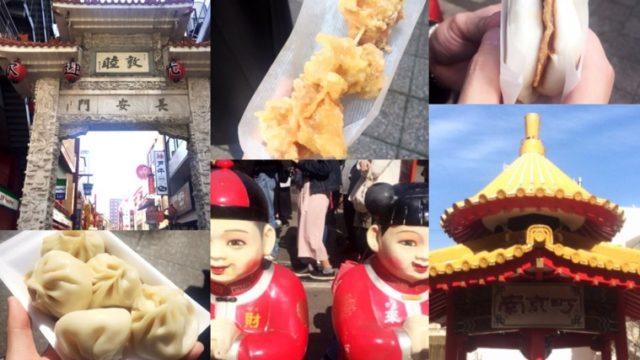 神戸南京町で食べ歩きデート