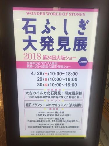 石ふしぎ大発見展2018大阪ショー