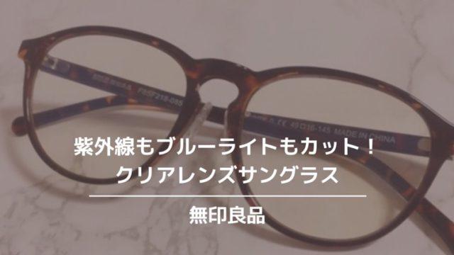無印良品 クリアレンズサングラス