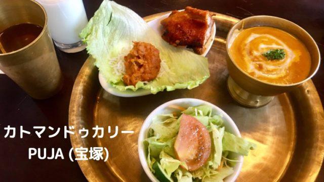 カトマンドゥカリーPUJA宝塚店