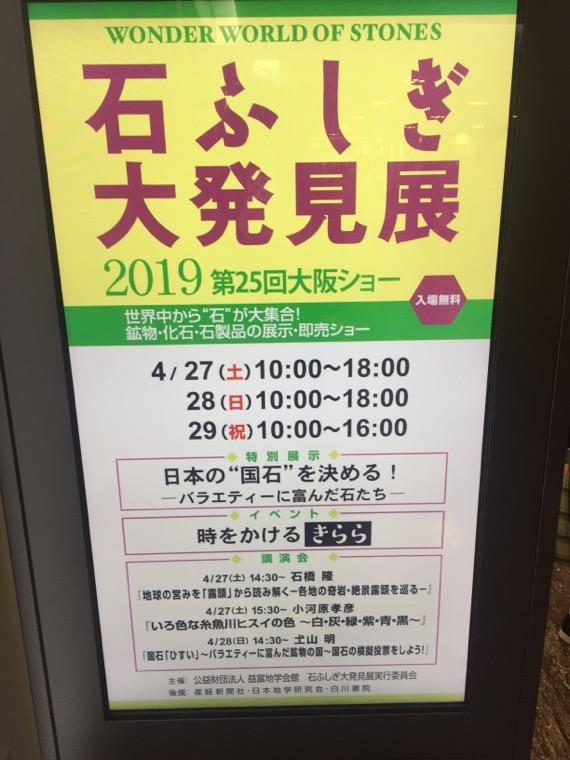 石ふしぎ大発見展2019第25回大阪ショー