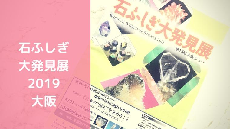 石ふしぎ大発見展2019-第25回大阪ショー